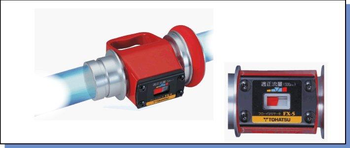 Thiết bị đo lưu lượng nước Tohatsu 「FX-5」